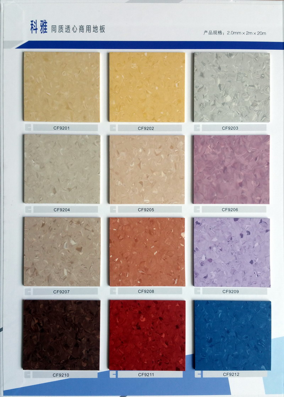 PVC塑胶地板的特点1