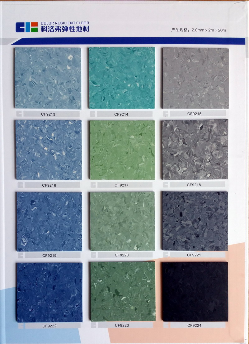 PVC塑胶地板的特点2
